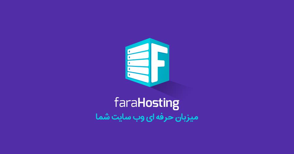 faraHosting