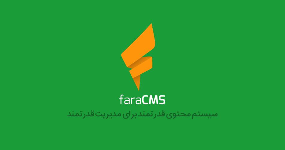 faraCMS